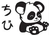 Imprimer le dessin en couleurs : Panda, numéro 439186