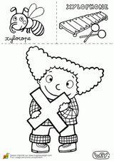 Imprimer le coloriage : Lettre x, numéro c0a92e5a