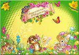 Imprimer le dessin en couleurs : Pâques, numéro 230227