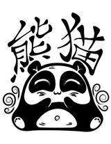 Imprimer le coloriage : Panda, numéro 104568